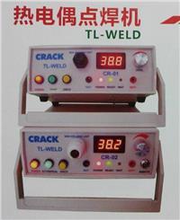 CR-01热电偶感温线点焊机/焊接机