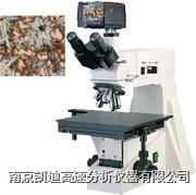 DMM-600系列大平台金相显微镜
