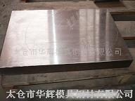 冷冲模合金钢