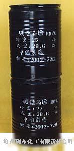 碱性酸性染料