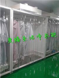 洁净衣柜 800*1500*2000cm