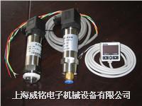 压力传感器变送器数显表