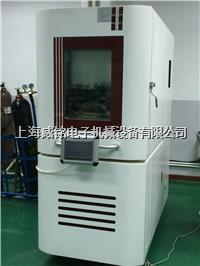 上海 威铭-120度超低温高低温恒温箱