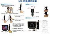 DMX970/960微循环观察仪,最新款微循环检测仪