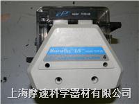 masterflex 7519-06 L/S八通道四輥軸泵頭上海摩速公司銷售4008087828 7519-06