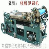 铭版印刷机