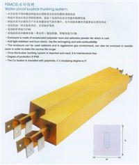 防水母线槽 *