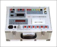 GKC-V型 高压开关机械特性测试仪 GKC-V型