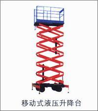 移动式液压升降台 移动式