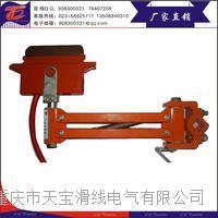 单极滑线集电器  *