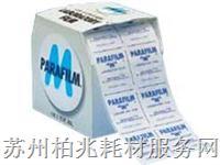 Parafilm M封口膜 PM-960[4x125'' (10cmx38m)]