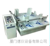 廈門德儀專業生產現貨(臺面2000*2000)運輸振動機廠家 DE-SV500D