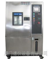 采購專業生產銷售批發高低溫交變濕熱試驗機廠家請找廈門德儀設備