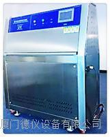 塔式紫外燈老化試驗箱 DEZN-PC