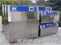 紫外光加速老化试验机,紫外线加速耐候试验机,紫外光耐气候试验箱,紫外老化测试仪 Q8播阳系列