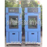 调温调湿箱箱;调温调湿试验箱;低温调温调湿试验箱 调温调湿箱箱;调温调湿试验箱;低温调温调湿试验箱