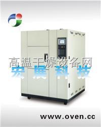咸宁LCD高低温冲击试验箱