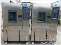 高低温测试箱;高低温湿热测试箱;高低温交变湿热测试箱