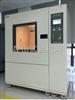 SC-1000砂尘试验箱,沙尘试验箱,防尘试验机,防尘试验箱技术规格书