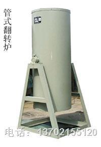 回转管式炉SK2-2-12H SK2-2-12H