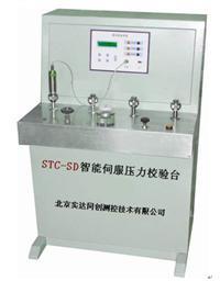 SDTC-6002分体式伺服压力校验装置 SDTC-6002