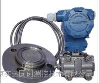 单法兰电容差压变送器 SDMB-3151L