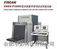 多能量X射线安全检查设备(安检仪) 10080
