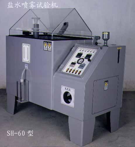 盐雾腐蚀箱/盐水喷雾试验机