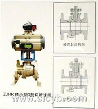重慶川儀ZJHR精小型氣動O型切斷球閥