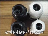 多孔及扁孔型電纜固定頭PG