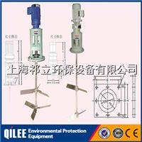 高速长轴机械化工搅拌器 QLJ 12-55-17