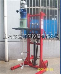槳葉定制優質不銹鋼化工攪拌機 QL9003
