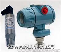 DG系列标准型压力变送器 DG系列标准型压力变送器