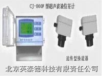 CJ-800F超声波液位差计 CJ-800F多功能显示超声波液位差计