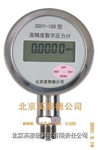 SDCY-100高精度型数字压力表 SDCY-100高精度型数字压力计