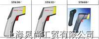 ST630/632/660系列手持式红外测温仪