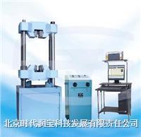 微机屏显式液压万能试验机  WEW-600D型