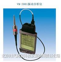 VM-2001振动分析仪