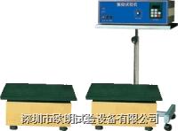 单向电磁式振动台/高频振动台/低频振动台/振动台/包装振动台/振动机