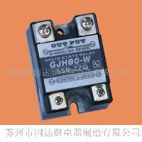 GJH80-W交流高压安装式80A固态继电器