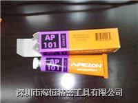 APIEZON阿佩佐真空油脂 AP101