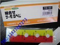 NICHIGI日油技研温度标签 TB-65