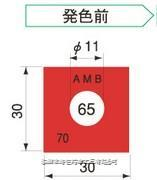 ASEY温度试纸 日本原装产品 AMB65;AMB75