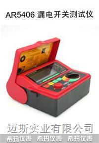 漏电开关检测仪AR5406产品说明书(价格好) AR5406