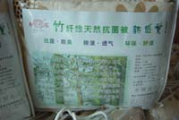 竹纤维天然抗菌被