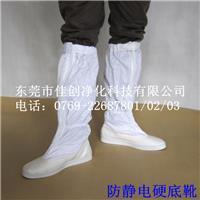 防静电硬底靴 JC-604