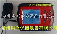 钢筋保护层厚度检测仪 ZT701型