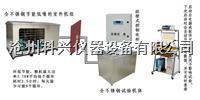 9組混凝土快速凍融試驗機 KDR-V9型
