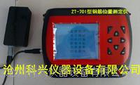 钢筋位置检测仪 ZT701型