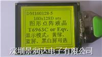 DM160128A